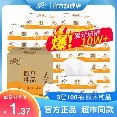 79088/清风抽纸 3层100抽整箱家庭用纸餐巾原木纯品 母婴儿可用超市同款