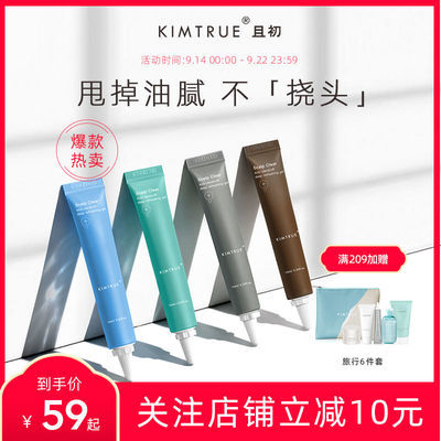 KIMTRUE且初KT头皮清洁凝露控油清洁蓬松头皮按摩护理头皮凝胶