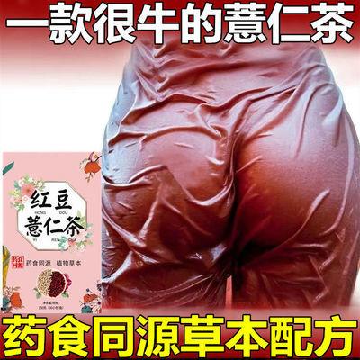 【草本湿清茶】红豆薏米芡实茶可搭祛湿热瘦养颜健脾胃去身湿气茶