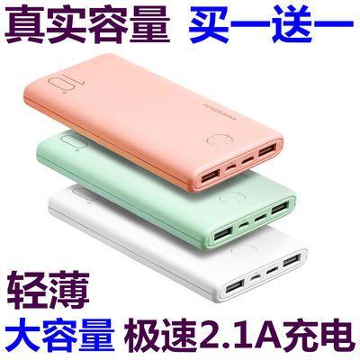 75816/大容量充电宝超薄快充安卓苹果手机通用型学生移动电源10000毫安