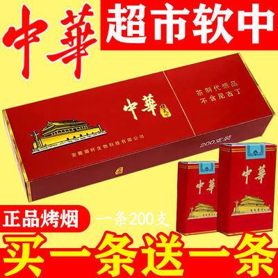 超市同款【软中烟】软包中华烟200支一条正品芙蓉王免税烟酒批发