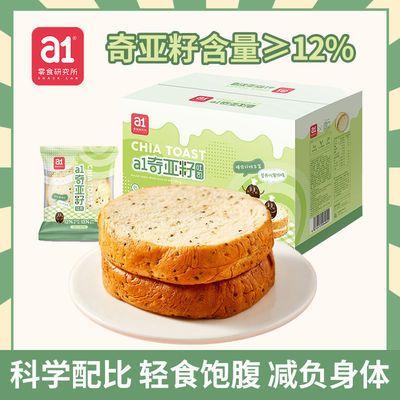 a1奇亚籽面包480g早餐饱腹代餐夹心吐司整箱休闲零食小吃批发特价