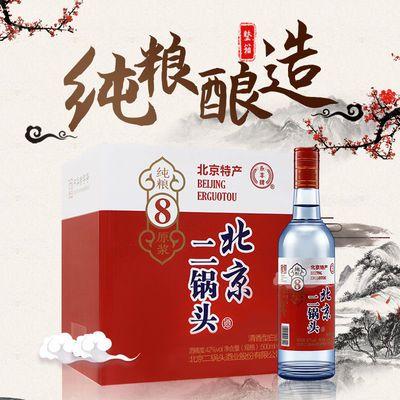 77683/永丰二锅头永丰纯粮8原浆42度清香型白酒北京二锅头酒业出品