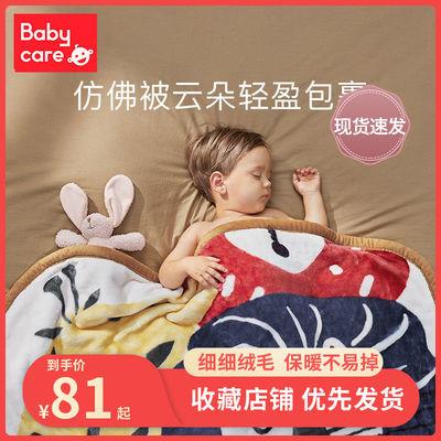 76182/BABYCARE婴儿毛毯宝宝午睡盖毯小被子儿童毯子秋季云毯盖被不掉毛