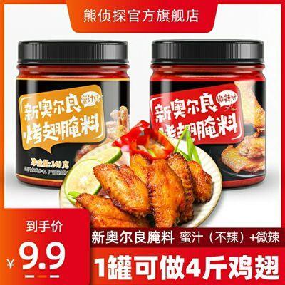 奥尔良粉腌料家用 鸡翅商用烧烤料烤鸡调腌制腌粉料