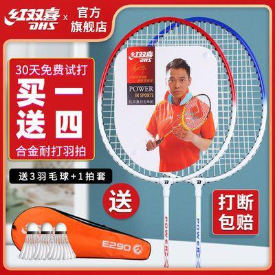 76532/红双喜羽毛球拍双拍超轻耐用型男女初学儿童学生套装正品碳素拍子