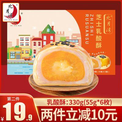 北月湾芝士乳酸酥网红零食乳酸菌蛋黄酥月饼办公室零食小吃330克