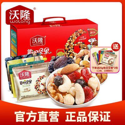 沃隆每日坚果750g+赠50g营养早餐零食大礼包混合干果节日坚果礼盒
