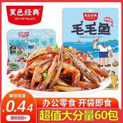 76355/黑色经典糖醋小鱼仔湖南特产即食毛毛鱼小鱼干网红休闲小吃鱼零食