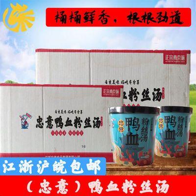 78534/[*临期食品]忠意鸭血粉丝汤方便速食粉丝190G桶装南京鸭血粉丝汤