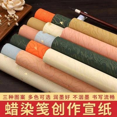 安徽泾县蜡染宣纸书法作品祥云纹叶脉纹炽焰纹宣纸毛笔书法创作
