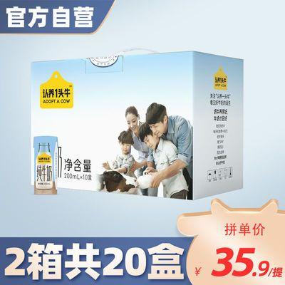 【8月产】认养一头牛全脂纯牛奶200ml*20盒早餐奶纯牛奶整箱批发