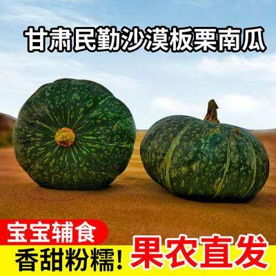 76043/甘肃沙漠板栗南瓜老南瓜粉糯栗面农家自种新鲜南瓜宝宝辅食蔬菜