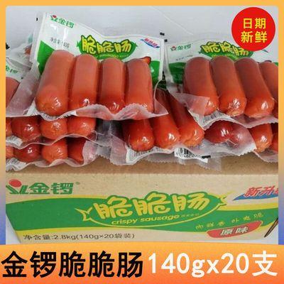 76195/金锣脆脆肠原味香辣味140g袋肉类火腿肠香肠烤肠整箱小吃零食