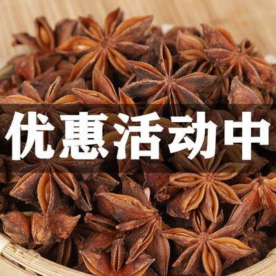 广西八角大料干货250g大茴香大红桂皮香叶花椒调料粉大全特级包邮