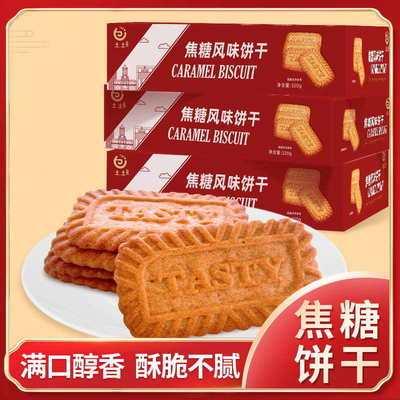 焦糖饼干比利时风味饼干小零食整箱早餐下午茶小吃休闲办公室食品