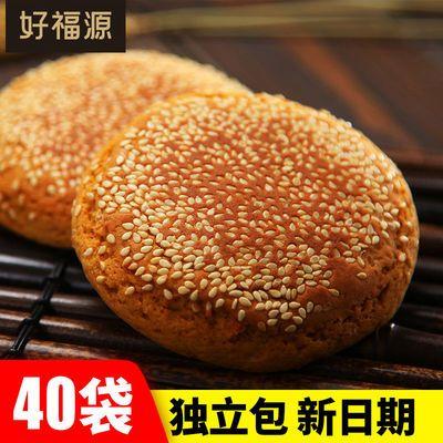 好福源太谷饼山西特产软糯香甜营养食品老人养胃点心早餐小吃零食