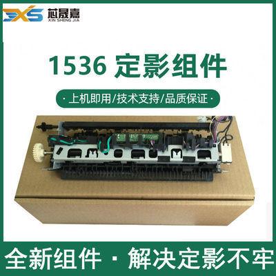 适用 惠普 HP1536加热组件 HP P1606 HP1566 1536DNF定影组件