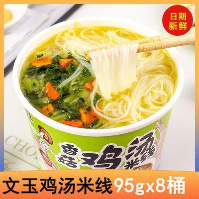 76406/文玉香菇鸡汤米线8桶装正宗过桥米线整箱速食方便面