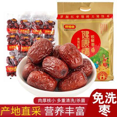 好想你红枣特级1000克12小袋健康情新疆特产若羌灰枣免洗即食