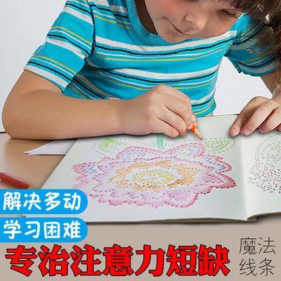 75986/专治儿童多动症注意力短缺训练神器魔法线条3-16岁左右思维锻炼本