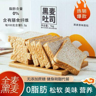 羽辉黑麦全麦面包吐司健身低脂饱腹代餐整箱粗粮早餐学生正品包邮