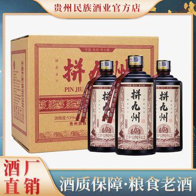 79031/大民族酱香型53度白酒1915高粱小麦粮食老酒坤沙口粮酒500ml瓶装