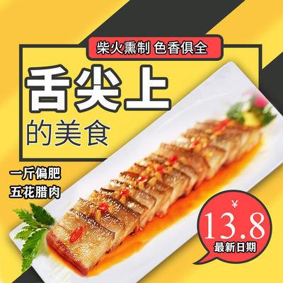 【正香来】冲量二天 湘潭咸肉腊肉腊味四川农家自制烟熏湘西熏肉