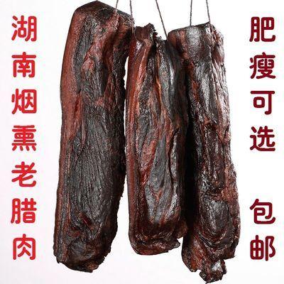 78295/湖南特产农家风味柴火烟熏乡里土老腊肉猪250g/4斤多规格 黑腊肉