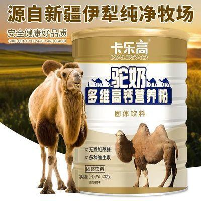 【无蔗糖】骆驼奶粉新疆正宗奶粉中老年人高钙营养粉含维生素ACE