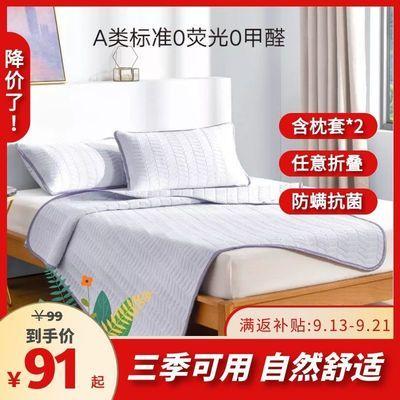 77336/一默乳胶凉席薄垫防螨舒适不冰不闷透气防滑席床褥垫笠枕套三件套