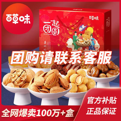 76094/【百草味-坚果零食礼盒9袋1702g】每日混合果仁中秋节日送礼礼包