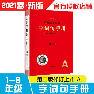 92899/最新21版小学生绘本课堂字词句手册1-6年级通用部编版教材字词