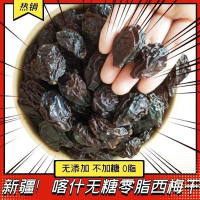 新疆特产喀什无糖零脂零添加风干西梅干散装干果非蜜饯包251g