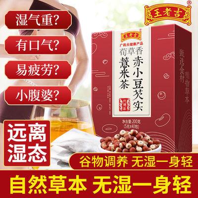 76506/王老吉红豆薏米茶祛湿排毒芡实赤小豆除湿40包湿胖瘦身调理养生茶