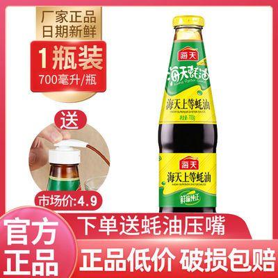 78306/海天上等蚝油大瓶装耗油火锅蘸料炒菜点蘸实惠装家用厨房调味品料