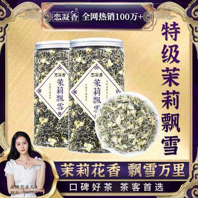 特级【茉莉飘雪】广西横县原产茉莉花茶2021新茶毛尖绿茶批发125g