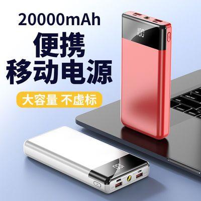 78985/闪充20000毫安充电宝大容量便携式10000毫安学生移动电源手机通用