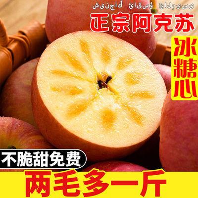 正宗新疆阿克苏苹果10斤冰糖心当季新鲜水果5斤整箱包邮批发
