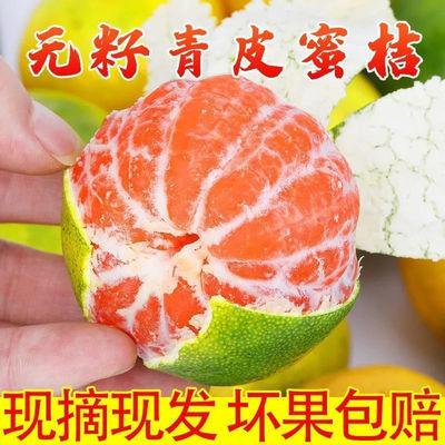 新鲜当季薄皮青皮蜜桔宜昌蜜桔橘子水果柑橘酸甜孕妇现摘现发包邮