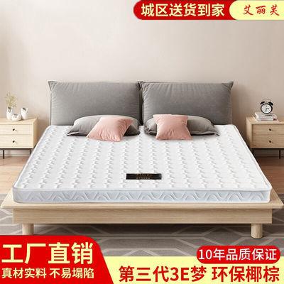 天然环保防螨3E椰棕床垫子偏硬护脊1.5米折叠1.8米儿童乳胶可定制