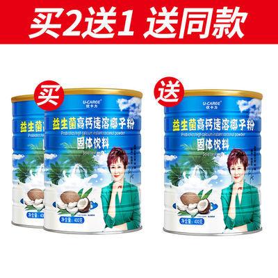 椰子粉罐装正宗海南风味椰汁速溶浓香特产椰奶即时冲饮粉送勺子