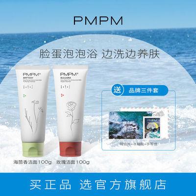 PMPM海茴香玫瑰保湿洁面乳氨基酸洗面奶男女学生温和清洁泡沫100g