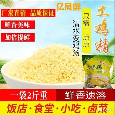 【厂家直销】活动庆批发价鸡精调味品正宗土鸡精大袋提鲜家用调味