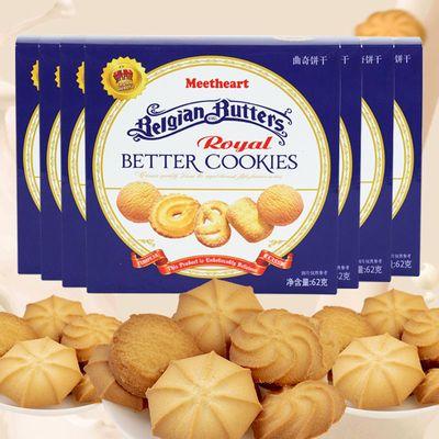 【现货秒发】丹麦风味曲奇饼干早餐网红小零食独立包装礼盒装批发