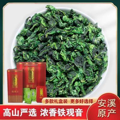 79004/茶叶正宗安溪铁观音特级2021新茶浓香型铁观音乌龙茶口粮茶组合装