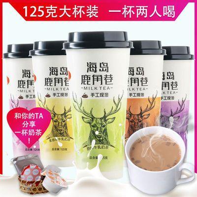 【下單立減5】正品海島鹿角巷網紅牛乳奶茶杯裝多口味手工沖泡