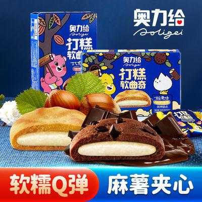 奥力给夹心打糕麻薯软曲奇饼干巧克力网红办公零食品休闲小吃批发