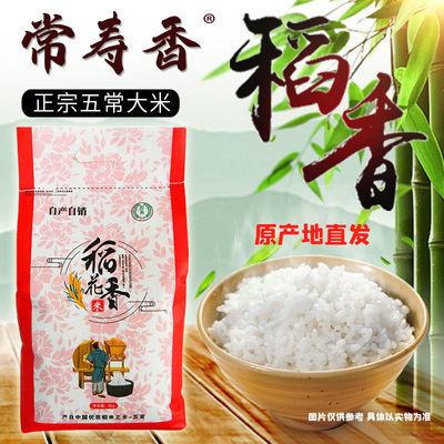 78357/正宗五常稻花香大米厂家直销新米上市