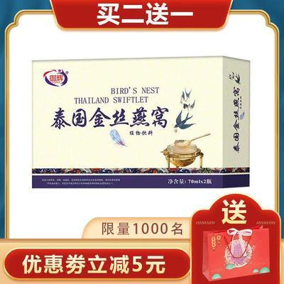 76555/正宗即食燕窝营养免煮孕妇孕期补品2瓶礼盒装正品养颜营养滋补